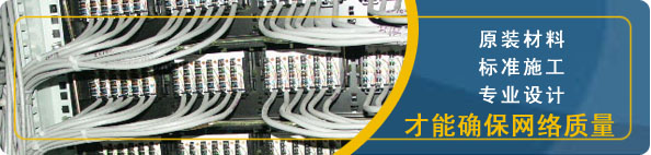 1.原装材料-保证品质。 2.标准施工-保证品质。 3.严格验收-保证品质。